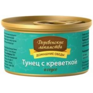 Домашние обеды для кошек тунец с креветкой в соусе, 80 г