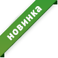Новинка