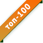 ТОП-100